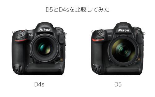 D5とD4sを比較してみた