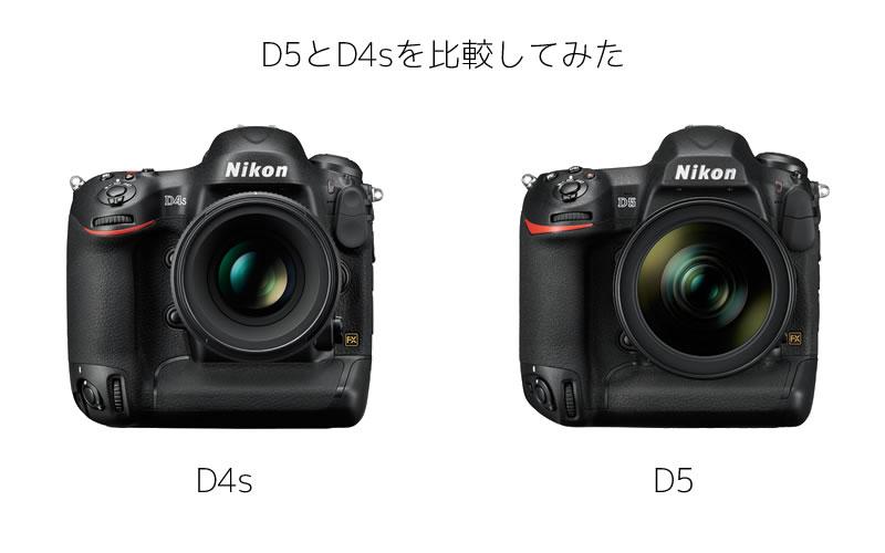 Nikon D5発表!てことでD4sと比べてみる