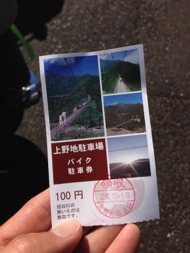 谷瀬の吊り橋 上地駐車場の駐車券