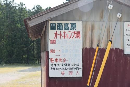 曽爾高原オートキャンプ場の案内看板
