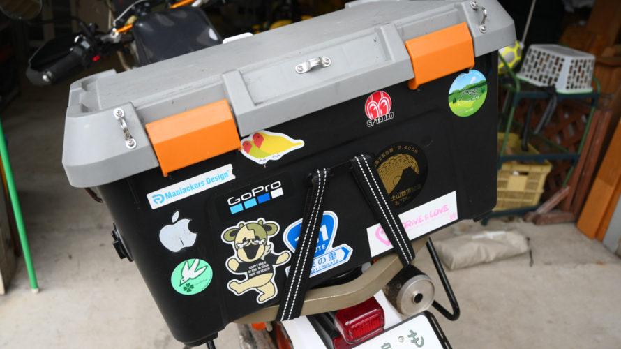 セローにホムセン箱を乗せる方法